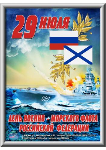Лайтбокс на День ВМФ ЛБ-3