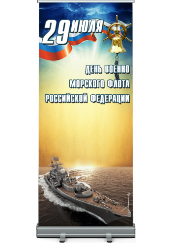 Ролл ап на День ВМФ РА-1