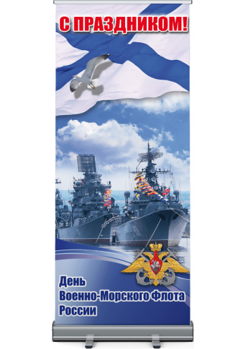 Ролл ап на День ВМФ РА-2