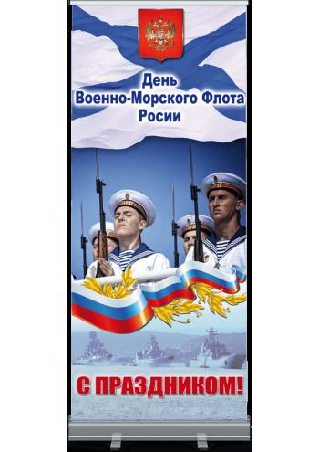 Ролл ап на День ВМФ РА-3
