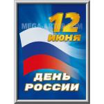 Рекламные конструкции на День России, 12 июня
