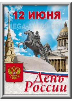 Лайтбокс на День России ЛБ-2