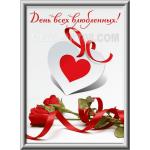 Рекламные конструкции на 14 февраля, День Святого Валентина