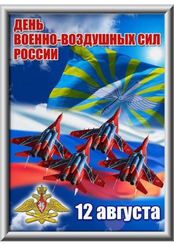 Лайтбокс на День ВВС ЛБ-2