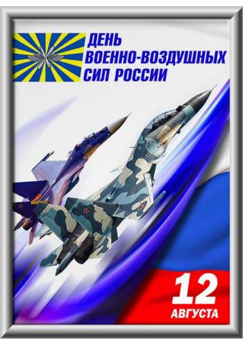 Лайтбокс на День ВВС ЛБ-3