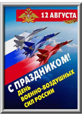 Лайтбокс на День ВВС ЛБ-4
