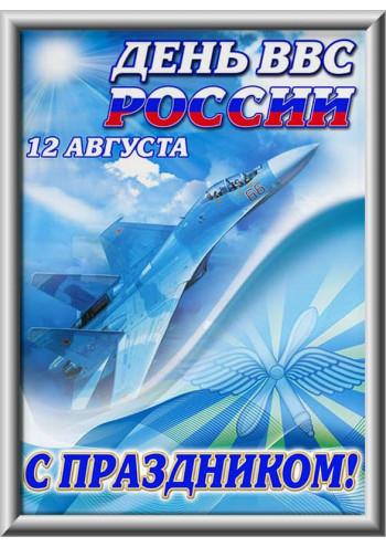 Лайтбокс на День ВВС ЛБ-5