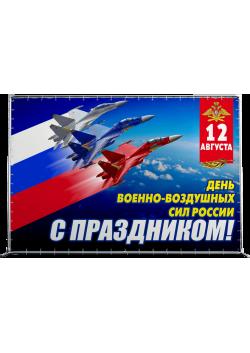 Пресс-волл на День ВВС ПВ-1
