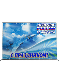 Пресс-волл на День ВВС ПВ-2