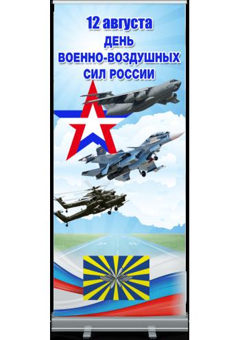 Ролл ап на День ВВС РА-2