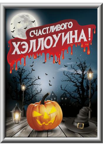 Лайтбокс на Хэллоуин ЛБ-2