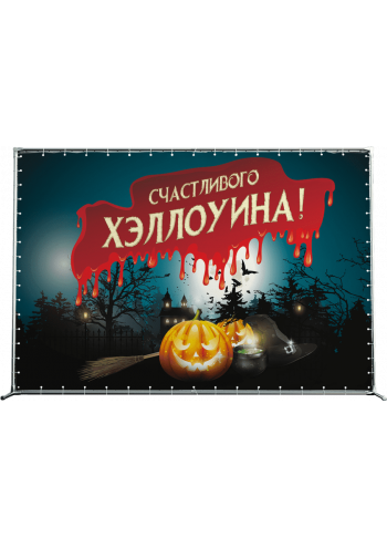 Пресс-волл на Хэллоуин ПВ-1