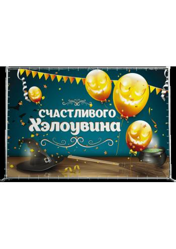 Пресс-волл на Хэллоуин ПВ-2