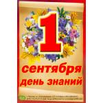 Плакаты на День знаний
