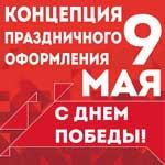 Концепция оформления к 9 мая 2018 года, День Победы в Великой Отечественной войне