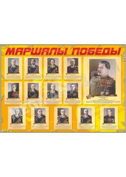 """Стенд """"Маршалы Победы"""" СТ-113"""