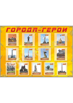 """Стенд """"Города Герои"""" СТ-115"""