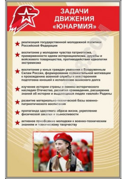 "Стенд ""Задачи движения Юнармия"" СТ-119"