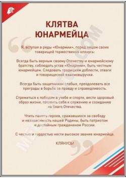 """Стенд """"Клятва Юнармейца"""" СТ-123"""