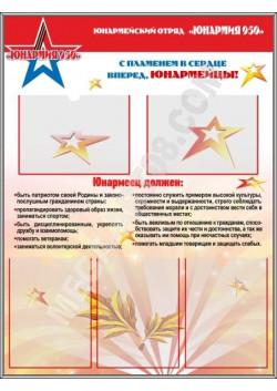 """Стенд """"Юнармейский отряд"""" СТ-127"""