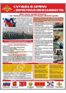 """Стенд """"Служба в армии - почетная обязанность"""" СТ-105"""