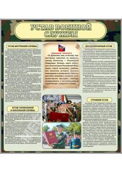 """Стенд """"Устав Военной службы"""" СТ-106"""