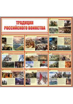 """Стенд """"Традиции Российского Воинства"""" СТ-107"""