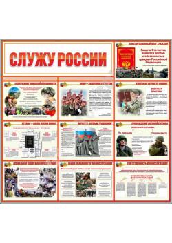 """Стенд """"Служу России"""" СТ-108"""