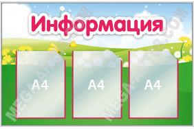 Стенд «Информация» с 3 карманами А4