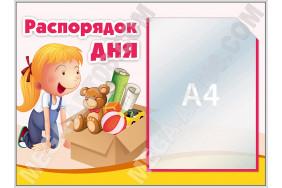 Стенд «Распорядок дня» с карманом А4
