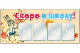 Стенд «Скоро в школу» с 4 карманами А4