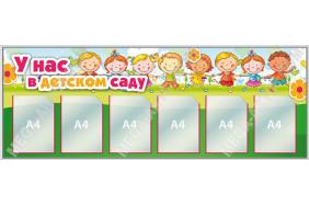 Стенд «У нас в детском саду» с 6 карманами А4