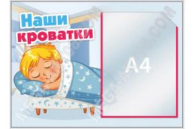 Стенд «Наши кроватки» с 1 карманом А4