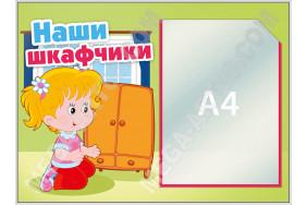 Стенд «Наши шкафчики» с 1 карманом А4