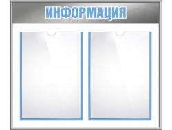 Стенд «Информация» с 2 карманами А4
