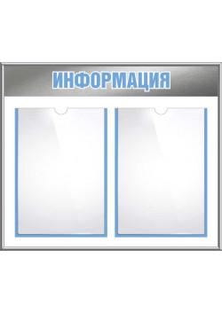 """Стенд """"Информация"""" 2 кармана СТ-201"""