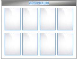 Стенд «Информация» с 8 карманами А4
