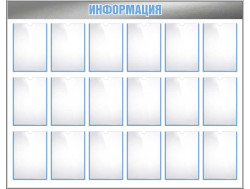 Стенд «Информация» с 18 карманами А4