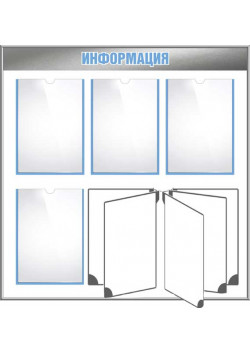 """Стенд """"Информация"""" 4 кармана и перекидная система объемный СТ-209"""