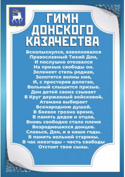 Плакат «Гимн Донского казачества»