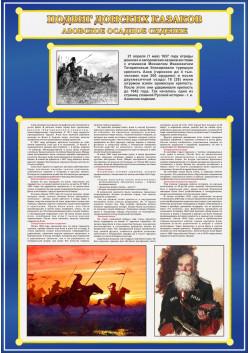 Плакат «Подвиг Донских казаков»
