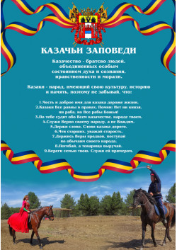 Плакат «Казачьи заповеди»