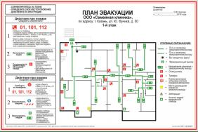 План эвакуации при пожаре 400x300 мм. СТАНДАРТ