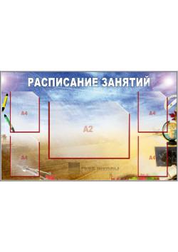 "Стенд ""Расписание занятий"" СТ-701"