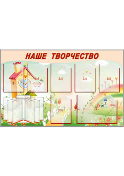"""Стенд """"Наше творчество"""" СТ-704"""