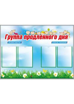"""Стенд """"Группа продленного дня"""" СТ-706"""
