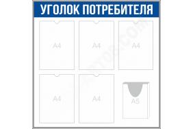 Стенд «Уголок потребителя» с 6 карманами