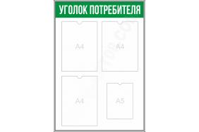 Стенд «Уголок потребителя» с 4 карманами