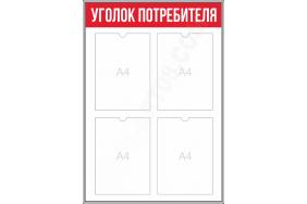 Стенд «Уголок потребителя» с 4 карманами А4