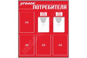 Информационный стенд «Уголок потребителя» с 6 карманами